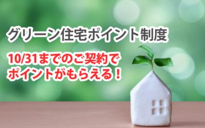 新築!リフォーム!住宅購入!でポイントがもらえます!
